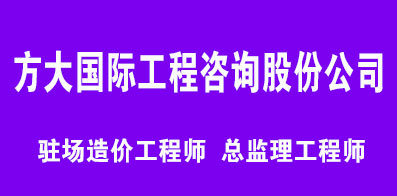 方大國際工程咨詢股份有限公司