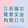 江蘇瑞爾隆鼎實業有限公司