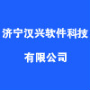 濟寧漢興軟件科技有限公司