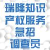 深圳市瑞隆知識產權服務有限公司