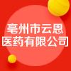 亳州市云恩醫藥有限公司