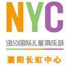 NYC紐約國際兒童俱樂部襄陽長虹中心