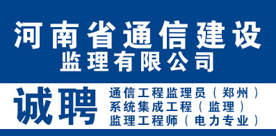 河南省通信建設監理有限公司