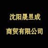 沈陽晟昱成商貿有限公司