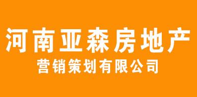 河南亞森房地產營銷策劃有限公司