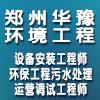 鄭州華豫環境工程有限公司
