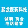 鄭州市起龍醫藥科技有限公司