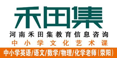 河南禾田集教育信息咨詢有限公司