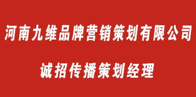河南九維品牌營銷策劃有限公司