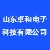 山東卓和電子科技有限公司