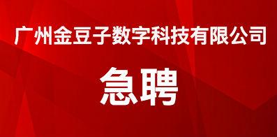 廣州金豆子數字科技有限公司