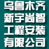 烏魯木齊新宇尚智工程安裝有限公司