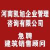 河南凱旭企業管理咨詢有限公司