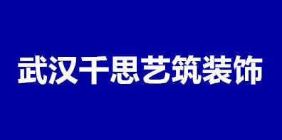 武漢千思藝筑裝飾有限公司