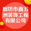 廊坊市鑫五洲裝飾工程有限公司