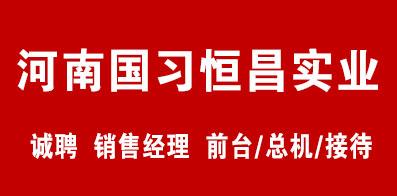 河南國習恒昌實業有限公司