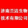 濟南蘭潔生物技術有限公司