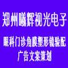 鄭州曦輝視光電子有限公司