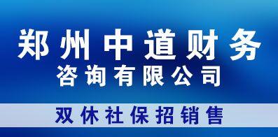 鄭州中道財務咨詢有限公司