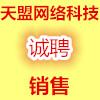 許昌天盟網絡科技有限公司