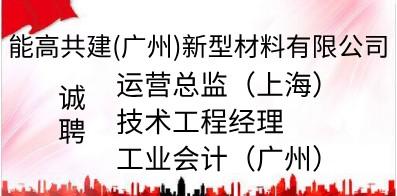 能高共建(廣州)新型材料有限公司