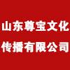山東尊寶文化傳播有限公司