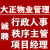 許昌大正物業管理有限公司