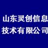 山東靈創信息技術有限公司