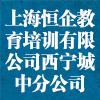 上海恒企教育培訓有限公司西寧城中分公司