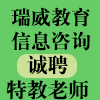 信陽瑞威教育信息咨詢有限公司
