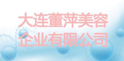 大連董萍美容企業有限公司