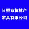 日照京杭林產家具有限公司