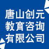 唐山創元教育咨詢有限公司