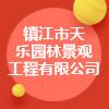 鎮江市天樂園林景觀工程有限公司