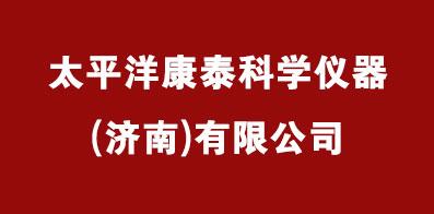 太平洋康泰科學儀器(濟南)有限公司