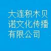 大連積木貝諾文化傳播有限公司