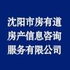 沈陽市房有道房產信息咨詢服務有限公司