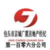 內蒙古京城廣廈房地產經紀有限公司包頭市第一百零六分公司
