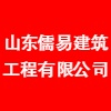 山東儒易建筑工程有限公司