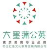 棗莊虹樂文化教育發展有限公司