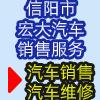 信陽市宏大汽車銷售服務有限公司