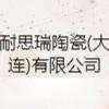 耐思瑞陶瓷(大連)有限公司