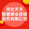 河北天天智慧商業連鎖股份有限公司
