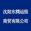 沈陽東騰運恒商貿有限公司