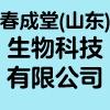 春成堂(山東)生物科技有限公司