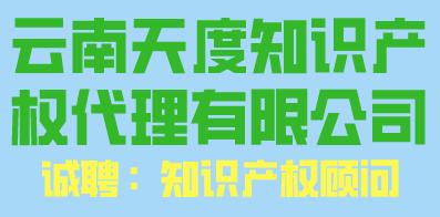 云南天度知識產權代理有限公司