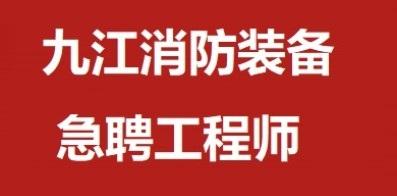 九江消防裝備有限公司
