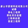 唐山市景麗科技有限公司