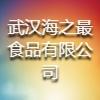 武漢海之最食品有限公司