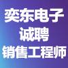 深圳市奕東電子有限公司
